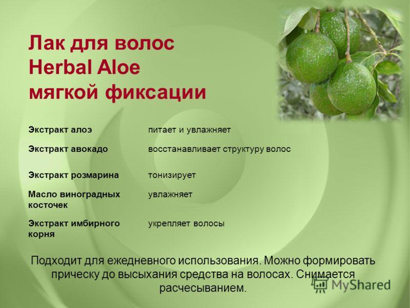 Лак для волос Herbal Aloe мягкой фиксации Экстракт алоэпитает и увлажняет Экстракт авокадовосстанавливает структуру волос Экстракт розмаринатонизирует Масло виноградных косточек увлажняет Экстракт имбирного корня укрепляет волосы Подходит для ежеднев