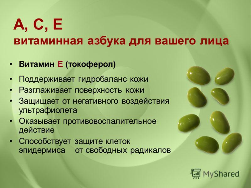 Витамин Е (токоферол) Поддерживает гидробаланс кожи Разглаживает поверхность кожи Защищает от негативного воздействия ультрафиолета Оказывает противовоспалительное действие Способствует защите клеток эпидермиса от свободных радикалов A, C, E витаминн
