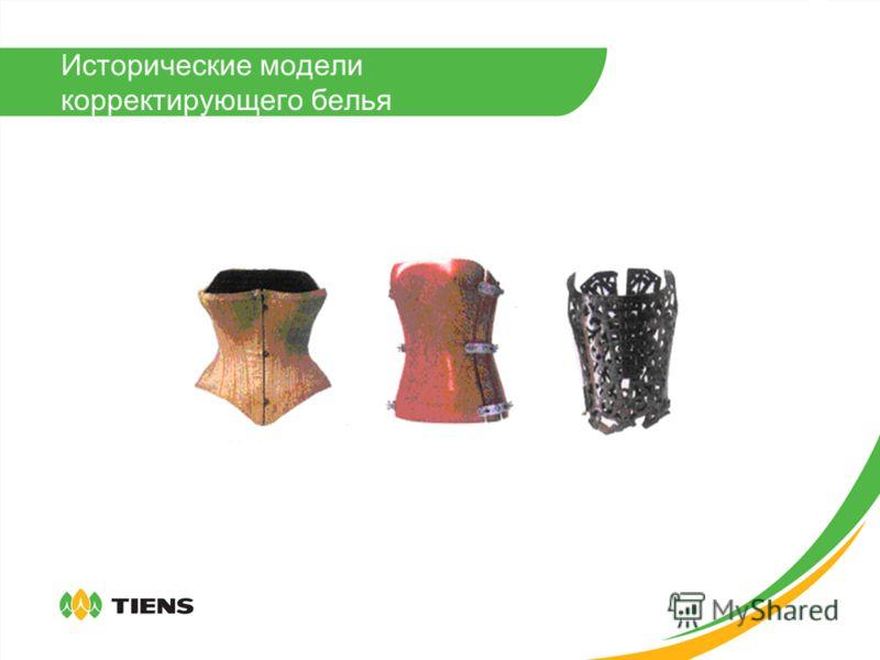 Обычное белье Декоративное белье Корректирующее белье Классификация белья