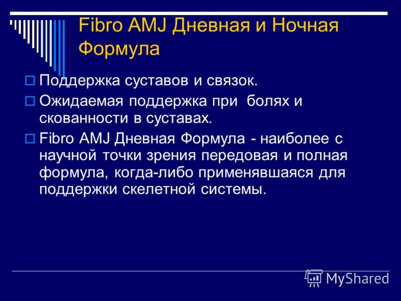 Fibro AMJ Дневная и Ночная Формула Поддержка суставов и связок. Ожидаемая поддержка при болях и скованности в суставах. Fibro AMJ Дневная Формула - наиболее с научной точки зрения передовая и полная формула, когда-либо применявшаяся для поддержки ске