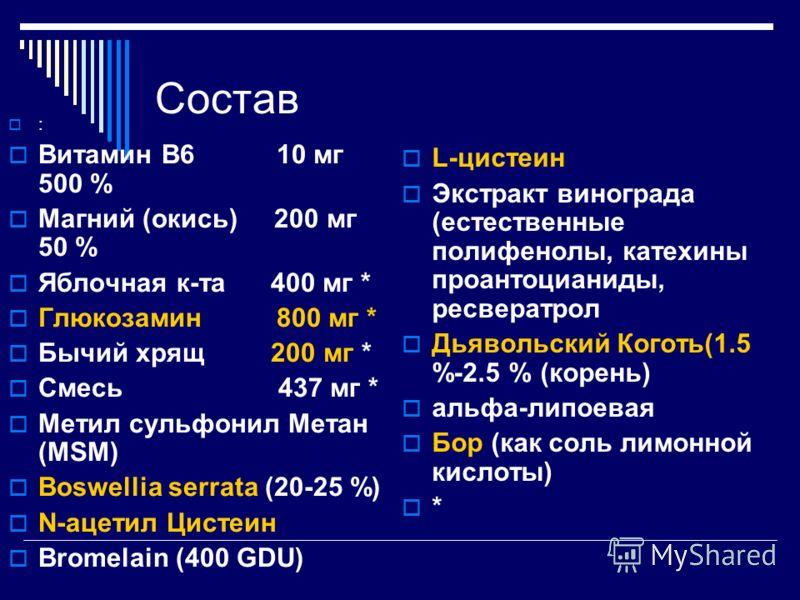 Состав : Витамин B6 10 мг 500 % Магний (окись) 200 мг 50 % Яблочная к-та 400 мг * Глюкозамин 800 мг * Бычий хрящ 200 мг * Смесь 437 мг * Метил сульфонил Метан (MSM) Boswellia serrata (20-25 %) N-ацетил Цистеин Bromelain (400 GDU) L-цистеин Экстракт в