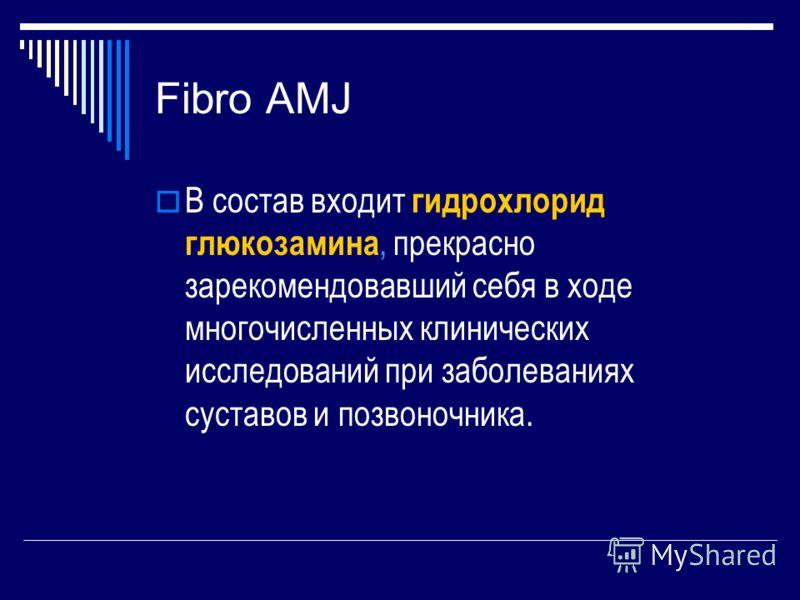 Fibro AMJ В состав входит гидрохлорид глюкозамина, прекрасно зарекомендовавший себя в ходе многочисленных клинических исследований при заболеваниях суставов и позвоночника.