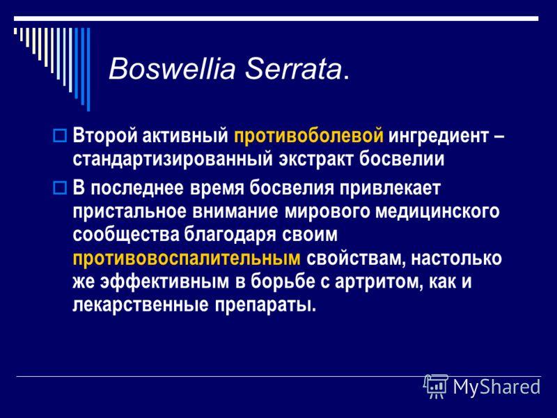 Boswellia Serrata. Второй активный противоболевой ингредиент – стандартизированный экстракт босвелии В последнее время босвелия привлекает пристальное внимание мирового медицинского сообщества благодаря своим противовоспалительным свойствам, настольк