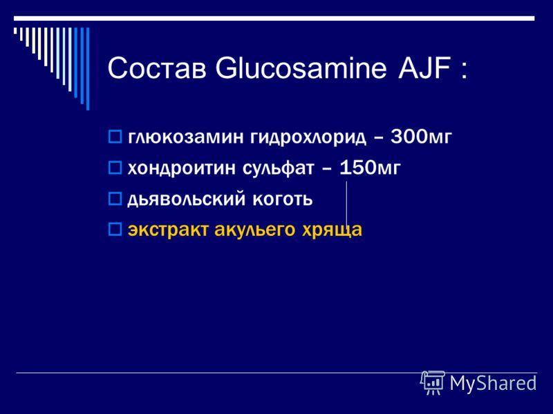 Состав Glucosamine AJF : глюкозамин гидрохлорид – 300мг хондроитин сульфат – 150мг дьявольский коготь экстракт акульего хряща