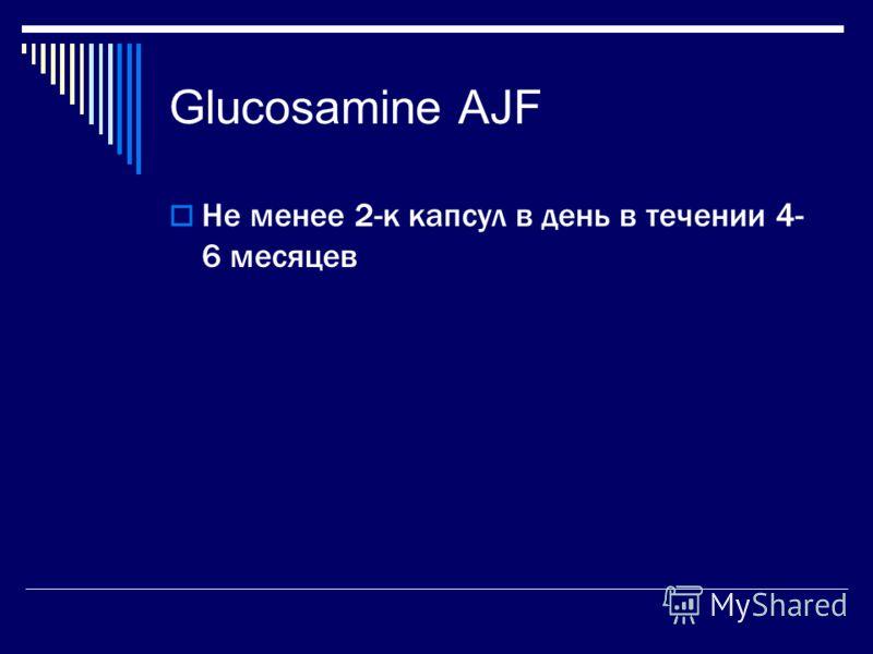 Glucosamine AJF Не менее 2-к капсул в день в течении 4- 6 месяцев
