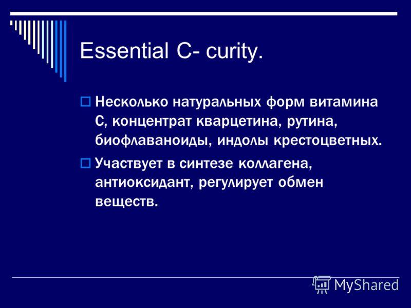 Essential C- curity. Несколько натуральных форм витамина С, концентрат кварцетина, рутина, биофлаваноиды, индолы крестоцветных. Участвует в синтезе коллагена, антиоксидант, регулирует обмен веществ.