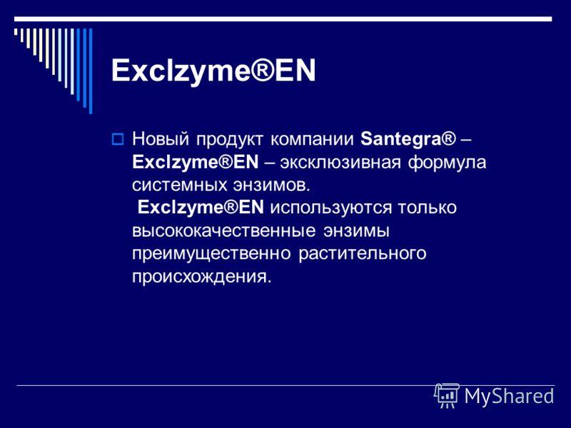 Exclzyme®EN Новый продукт компании Santegra® – Exclzyme®EN – эксклюзивная формула системных энзимов. Exclzyme®EN используются только высококачественные энзимы преимущественно растительного происхождения.