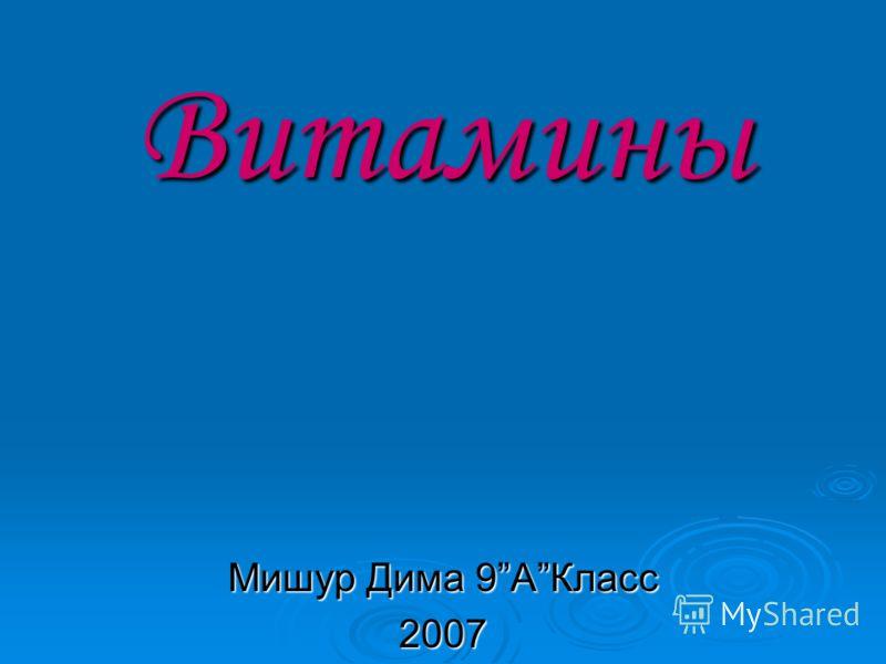Витамины Мишур Дима 9AКласс 2007