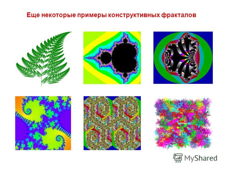 Еще некоторые примеры конструктивных фракталов