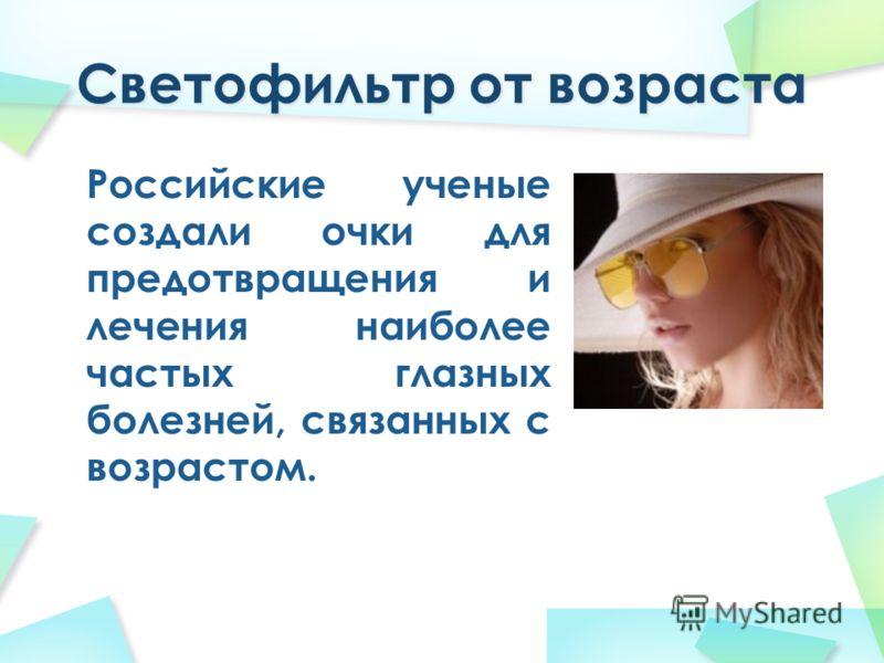 Российские ученые создали очки для предотвращения и лечения наиболее частых глазных болезней, связанных с возрастом.
