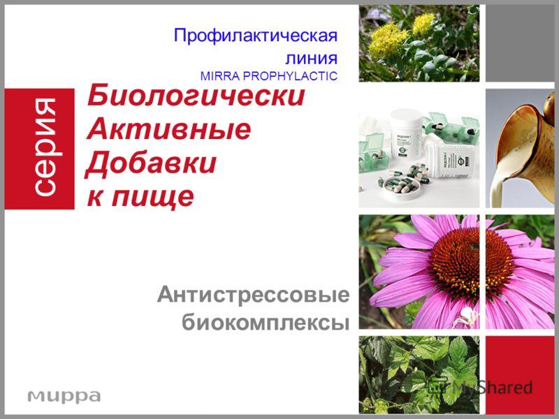 Биологически Активные Добавки к пище Антистрессовые биокомплексы Профилактическая линия MIRRA PROPHYLACTIC серия