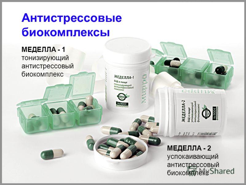 Антистрессовые биокомплексы МЕДЕЛЛА - 1 тонизирующий антистрессовый биокомплекс МЕДЕЛЛА - 2 успокаивающий антистрессовый биокомплекс