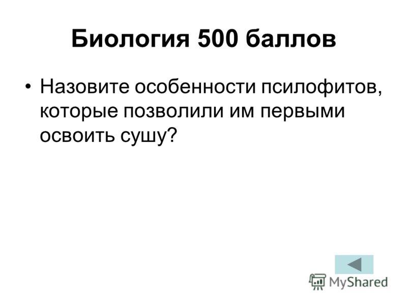 Биология 500 баллов Назовите особенности псилофитов, которые позволили им первыми освоить сушу?