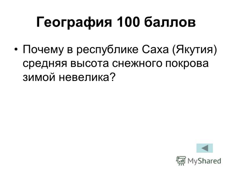 География 100 баллов Почему в республике Саха (Якутия) средняя высота снежного покрова зимой невелика?