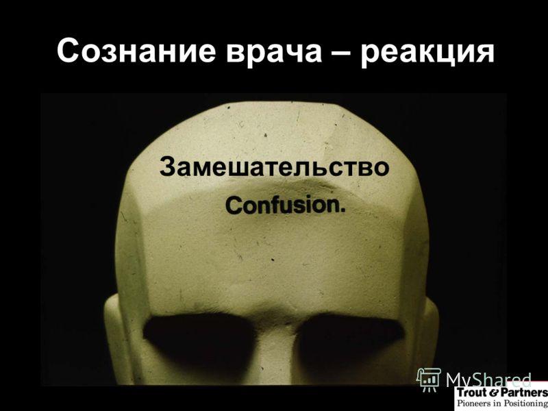 Сознание врача – реакция Замешательство
