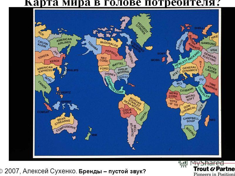 2007, Алексей Сухенко. Бренды – пустой звук?