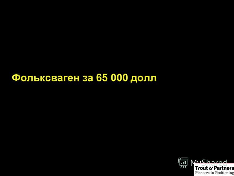 Фольксваген за 65 000 долл