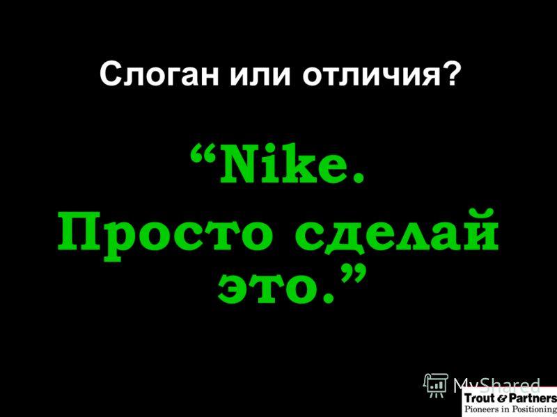 Слоган или отличия? Nike. Просто сделай это.