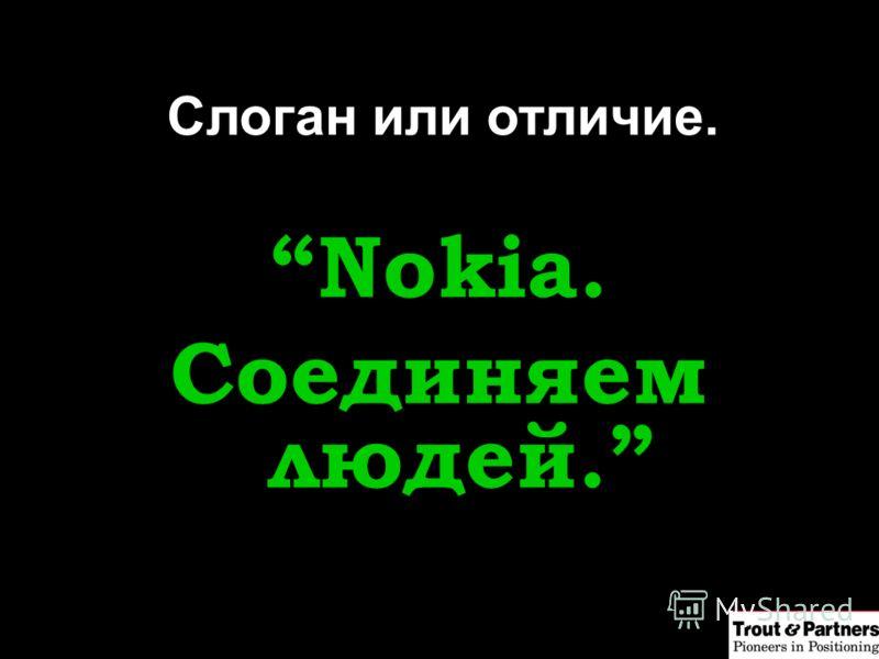 Slogan or difference? Nokia. Соединяем людей. Слоган или отличие.