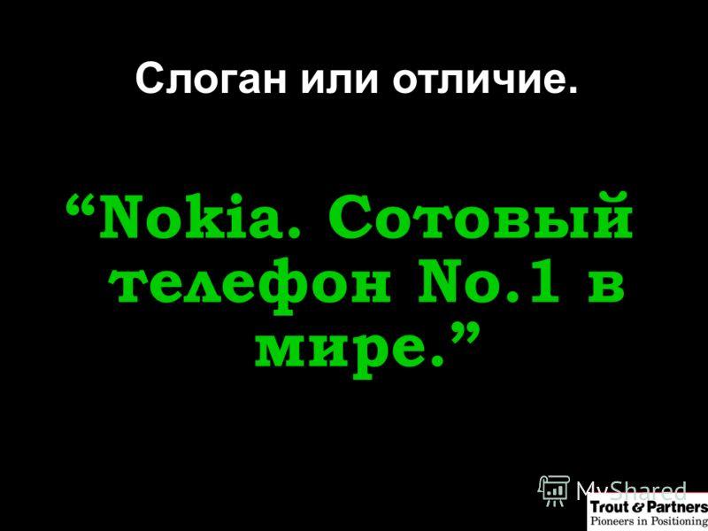 Difference. Nokia. Сотовый телефон No.1 в мире. Слоган или отличие.