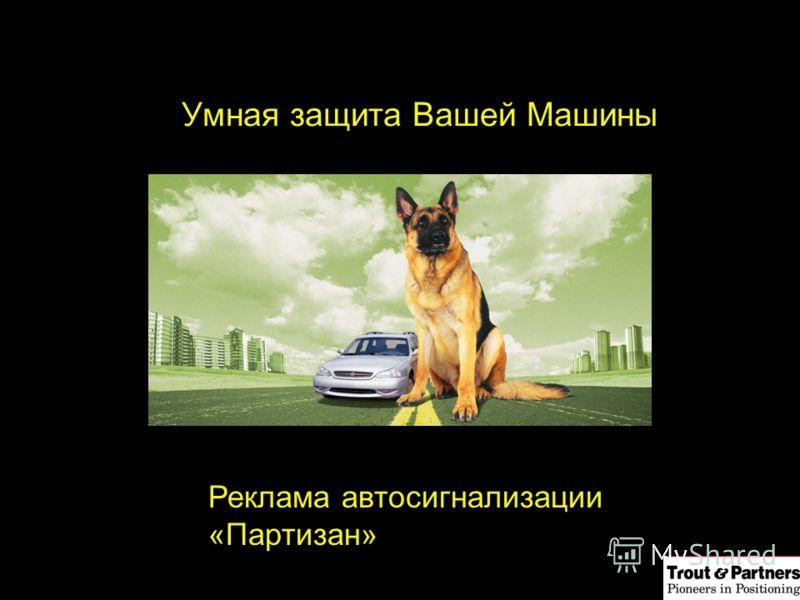 Умная защита Вашей Машины Реклама автосигнализации «Партизан» «Творец» вместо «Героя»