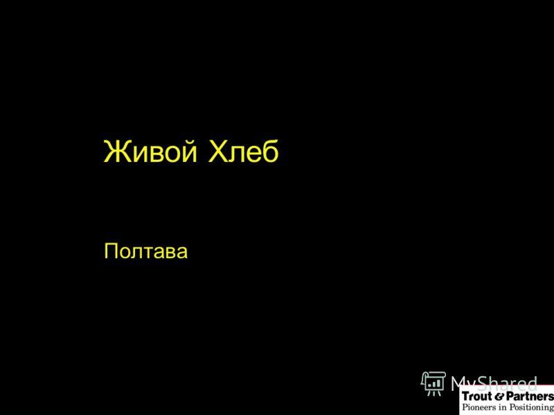 Живой Хлеб Полтава