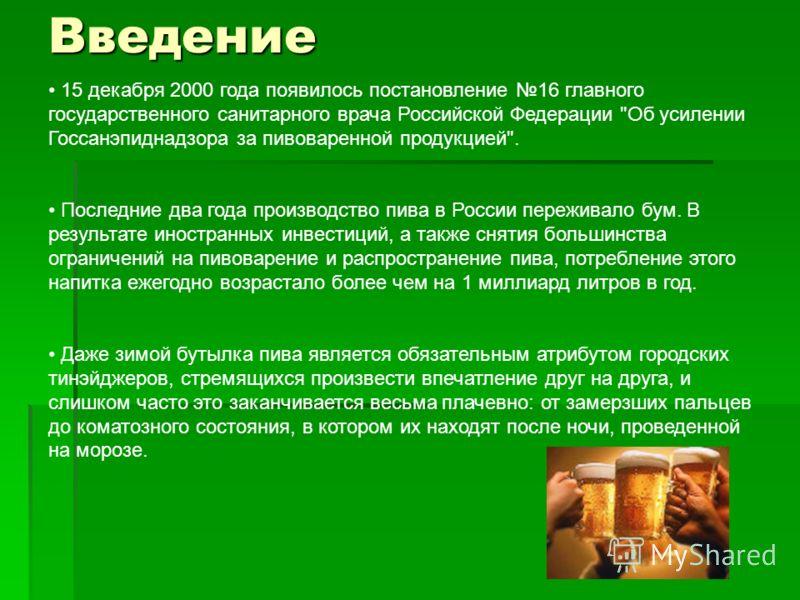 Введение 15 декабря 2000 года появилось постановление 16 главного государственного санитарного врача Российской Федерации