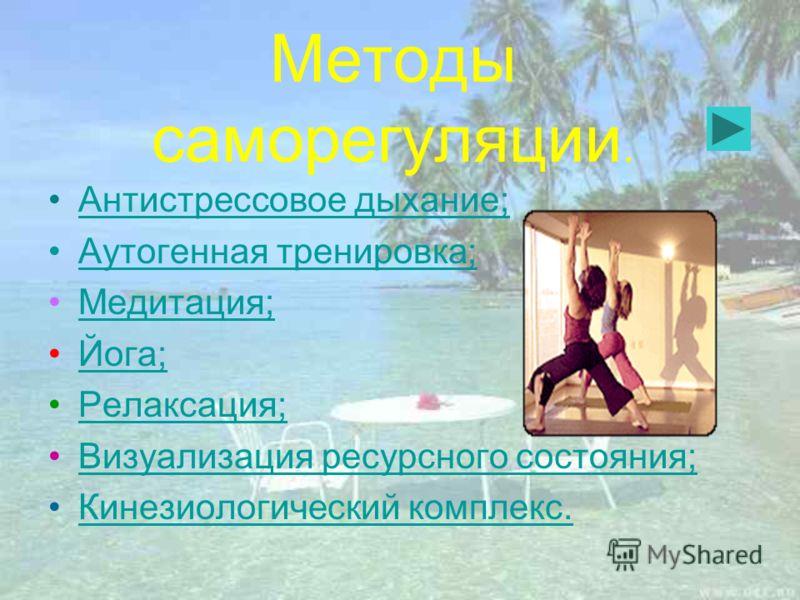 Методы саморегуляции. Антистрессовое дыхание; Аутогенная тренировка; Медитация; Йога; Релаксация; Визуализация ресурсного состояния; Кинезиологический комплекс.