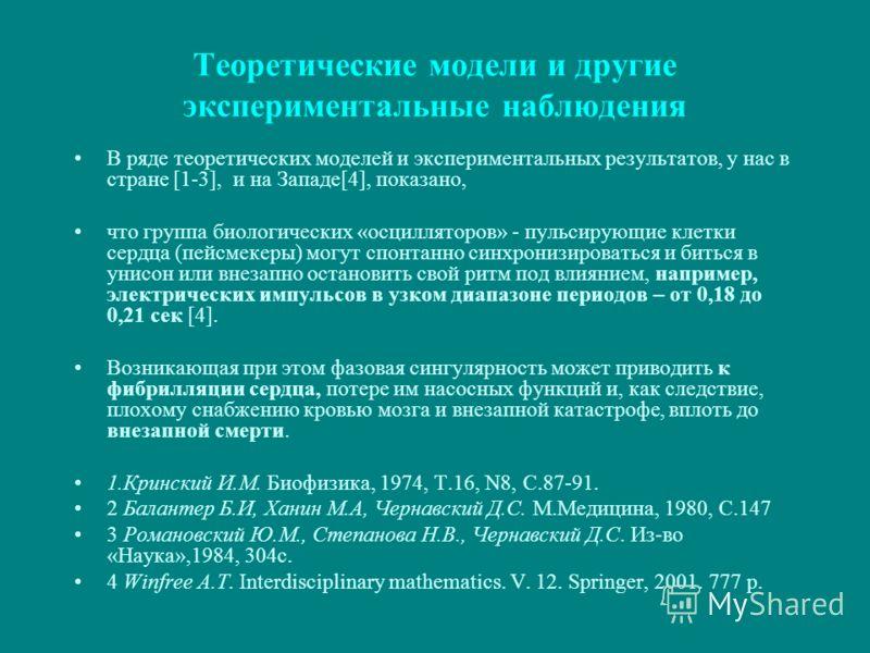 Теоретические модели и другие экспериментальные наблюдения В ряде теоретических моделей и экспериментальных результатов, у нас в стране [1-3], и на Западе[4], показано, что группа биологических «осцилляторов» - пульсирующие клетки сердца (пейсмекеры)