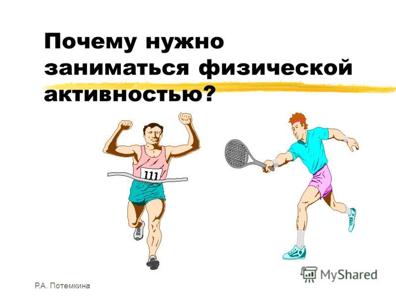 Р.А. Потемкина Почему нужно заниматься физической активностью?
