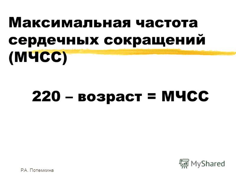 Р.А. Потемкина Максимальная частота сердечных сокращений (МЧСС) 220 – возраст = МЧСС