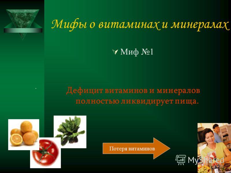 Мифы о витаминах и минералах Миф 1 Дефицит витаминов и минералов полностью ликвидирует пища.. Потеря витаминов