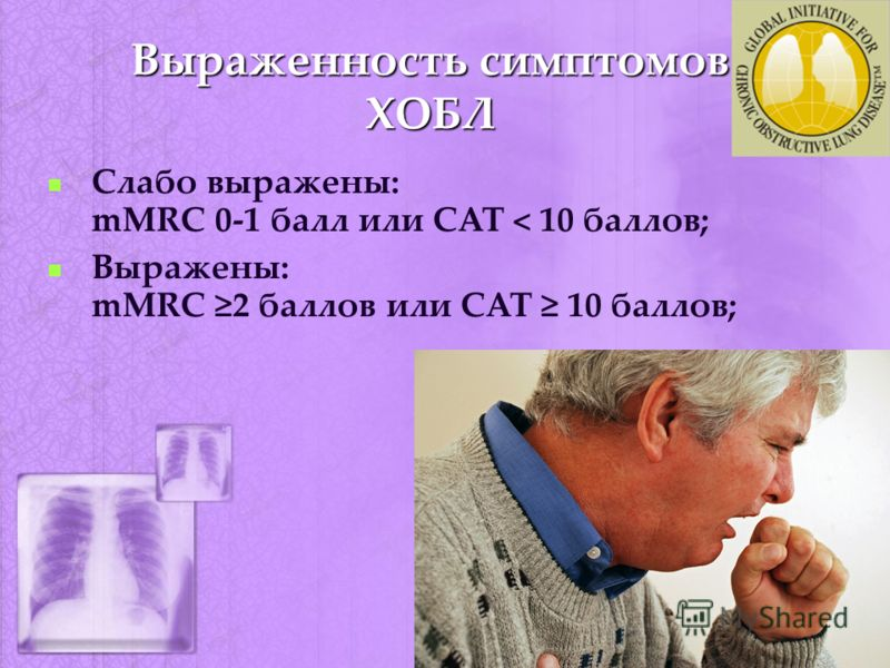 Выраженность симптомов ХОБЛ n Слабо выражены: mMRC 0-1 балл или CAT < 10 баллов; n Выражены: mMRC 2 баллов или CAT 10 баллов;