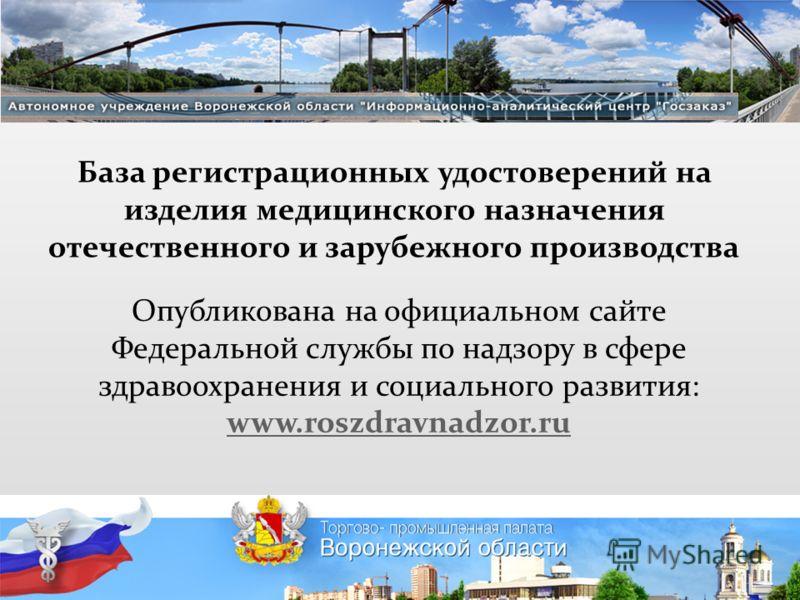 База регистрационных удостоверений на изделия медицинского назначения отечественного и зарубежного производства Опубликована на официальном сайте Федеральной службы по надзору в сфере здравоохранения и социального развития: www.roszdravnadzor.ru