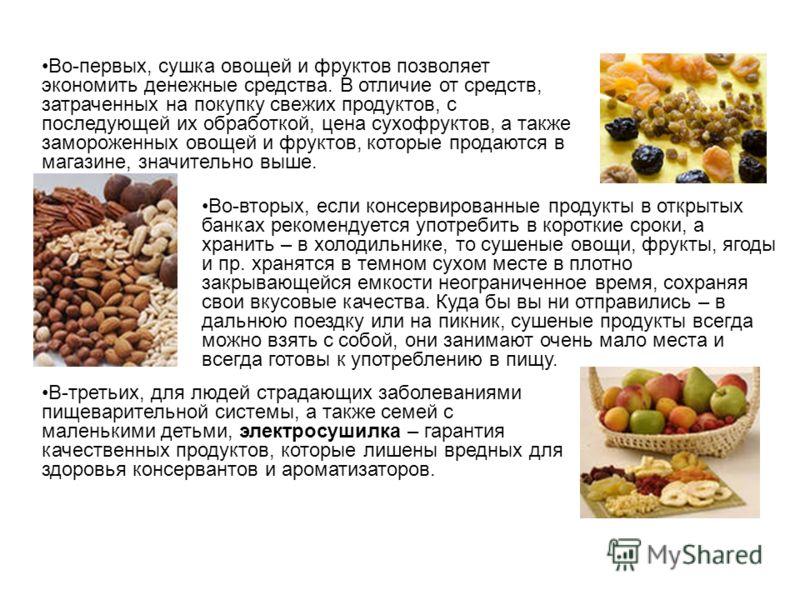 Полезны ли сухофрукты? | LadyOnline6 ru