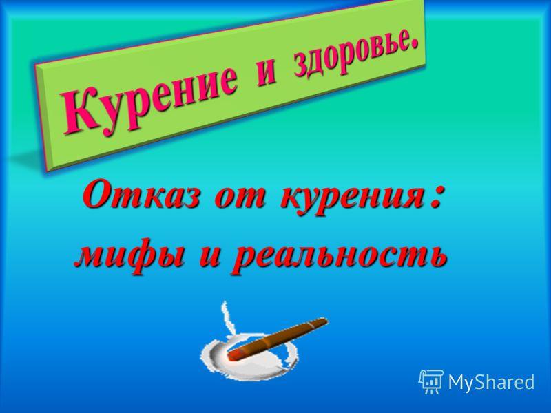 Отказ от курения : мифы и реальность