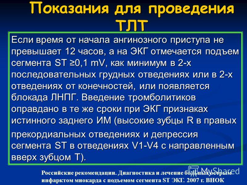 Показания для проведения ТЛТ Если время от начала ангинозного приступа не превышает 12 часов, а на ЭКГ отмечается подъем сегмента ST 0,1 mV, как минимум в 2-х последовательных грудных отведениях или в 2-х отведениях от конечностей, или появляется бло