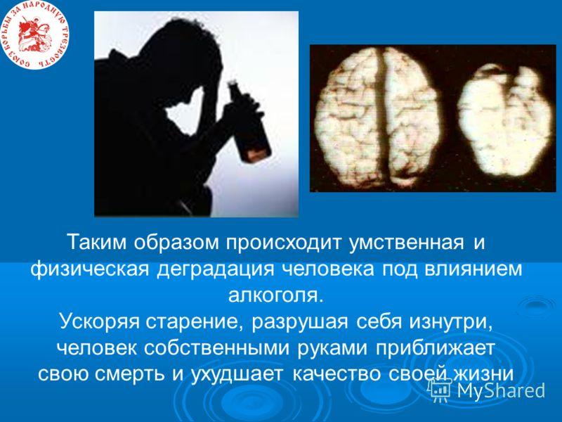 Слив мозгов в унитаз Чтобы они не погубили весь мозг, организм начинает выкачивать воду из внутренних органов и закачивать под давлением в голову, в ней мертвые нейроны растворяются и через моче-половую систему выводятся наружу, т.е. в унитаз. Происх