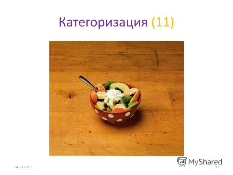 Категоризация (11) 14.10.201112
