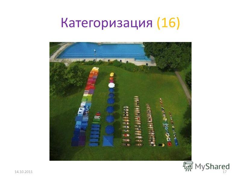 Категоризация (16) 14.10.201117