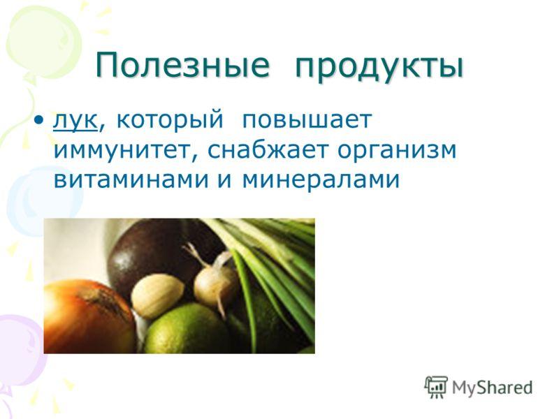 Полезные продукты лук, который повышает иммунитет, снабжает организм витаминами и минералами