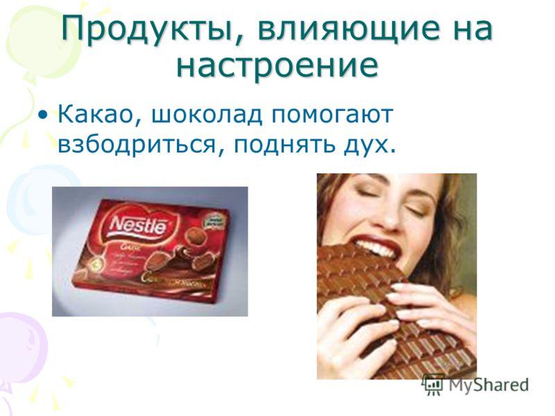 Продукты, влияющие на настроение Какао, шоколад помогают взбодриться, поднять дух.