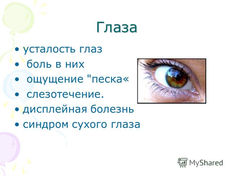 Глаза усталость глаз боль в них ощущение песка« слезотечение. дисплейная болезнь синдром сухого глаза