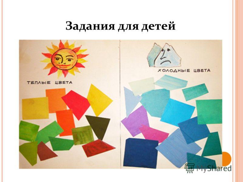 Задания для детей