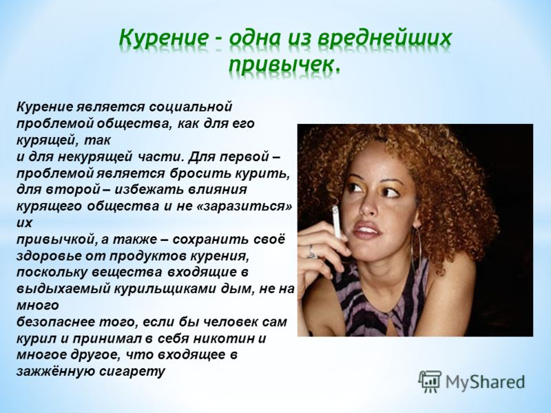 Содержание : 1.Курение 2. Наркомания 3.Здоровый образ жизни