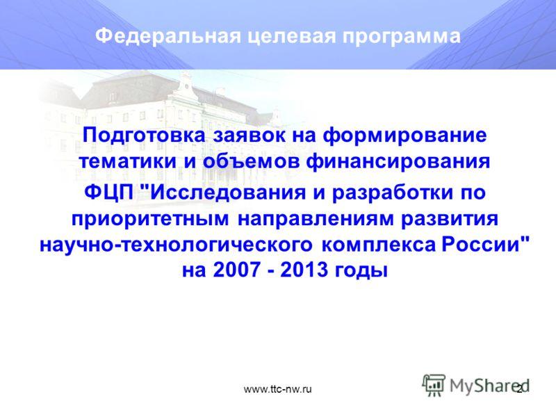 www.ttc-nw.ru1 ЦТТ Северо-Запад управляющая компания