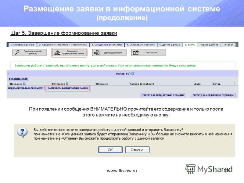 www.ttc-nw.ru25 Размещение заявки в информационной системе (продолжение) Шаг 4. Добавление файлов документов (обязательно)