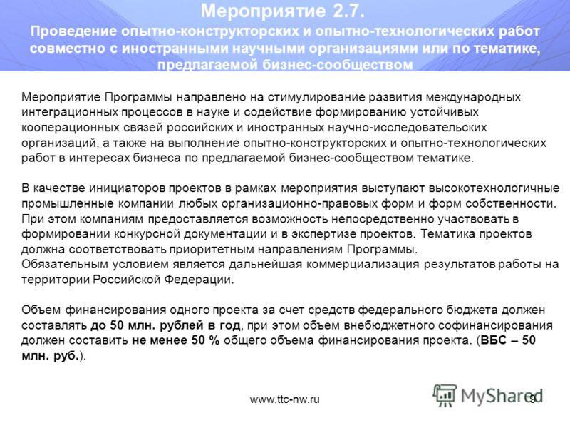 www.ttc-nw.ru8 Мероприятия 2.2. – 2.6 Осуществление комплексных проектов, в том числе разработка конкурентоспособных технологий, предназначенных для последующей коммерциализации Комплексные проекты, включающие опытно-конструкторские и опытно- техноло