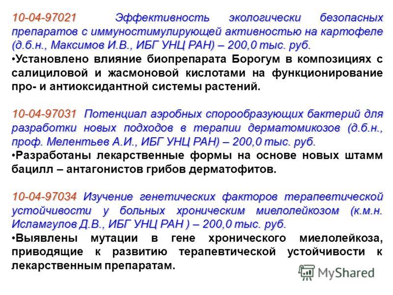 10-04-97021 Эффективность экологически безопасных препаратов с иммуностимулирующей активностью на картофеле (д.б.н., Максимов И.В., ИБГ УНЦ РАН) – 200,0 тыс. руб. Установлено влияние биопрепарата Борогум в композициях с салициловой и жасмоновой кисло