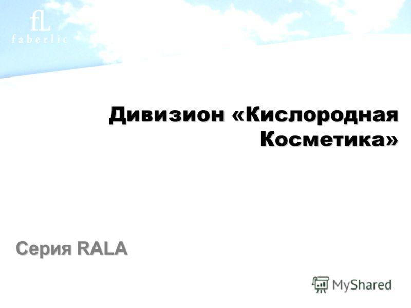 1 Дивизион «Кислородная Косметика» Серия RALA